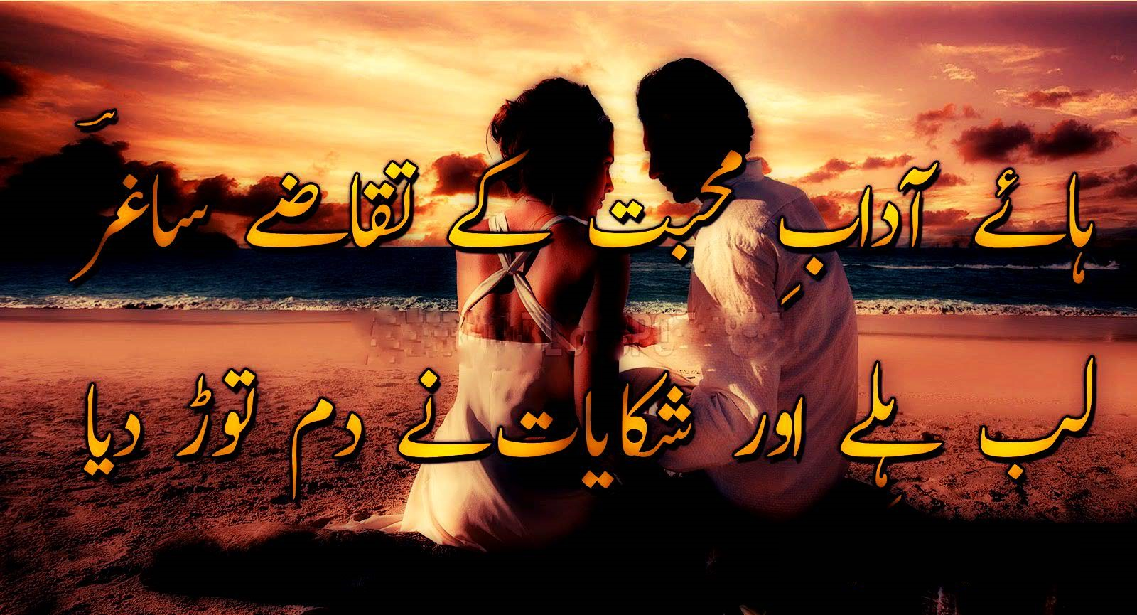 2 line shayari, two line shayari, 2 line poetry, 2 line sad shayari, two line urdu poetry shayari, 2 line sad poetry, two line sad shayari, 2 line poetry in hindi, Two 2 line shayari in hindi, Two line love shayari, two line shayari on zindagi, 4 line poems, two lines poetry pictures.