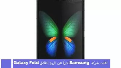 أعلنت شركة Samsung أخيرًا عن تاريخ إطلاق Galaxy Fold