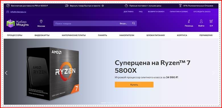 Мошеннический сайт cyberppx.ru – Отзывы о магазине, развод! Фальшивый магазин