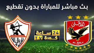 مشاهدة مباراة الأهلي والزمالك بث مباشر بتاريخ 24-02-2020 الدوري المصري