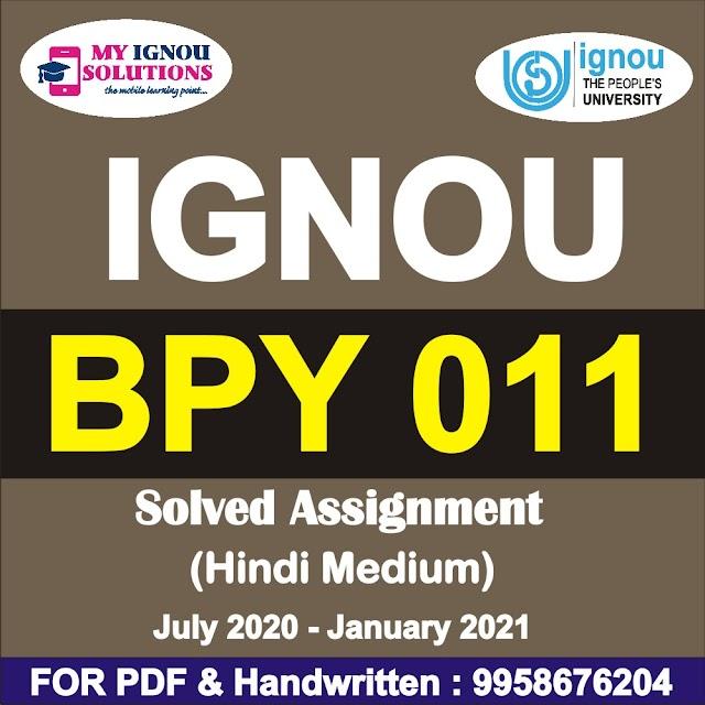 BPY 011 Solved Assignment 2020-21 in Hindi Medium