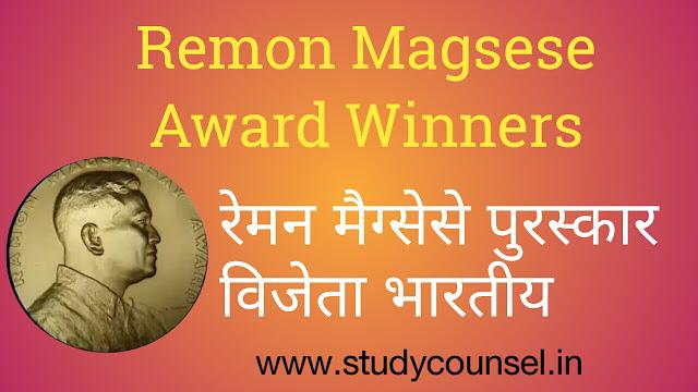 Magsese award winner list
