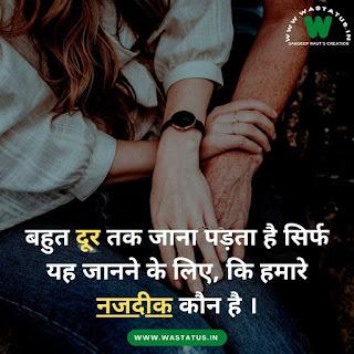 best relationship status in hindi बेस्ट रिलेशनशिप स्टेटस इन हिंदी