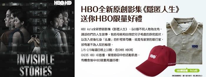 北桃園第四台:HBO影匿人生抽獎活動
