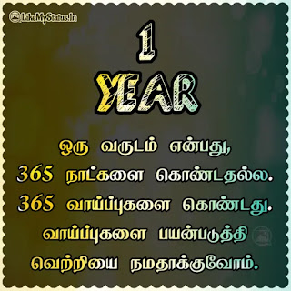 Tamil Monday Motivational Quote