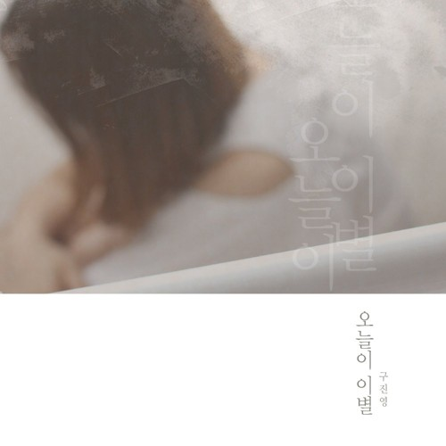 KOO JIN YOUNG – 오늘이 이별 – Single