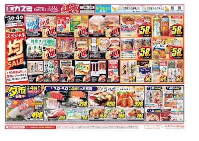 【PR】フードスクエア/越谷ツインシティ店のチラシ9月3日号