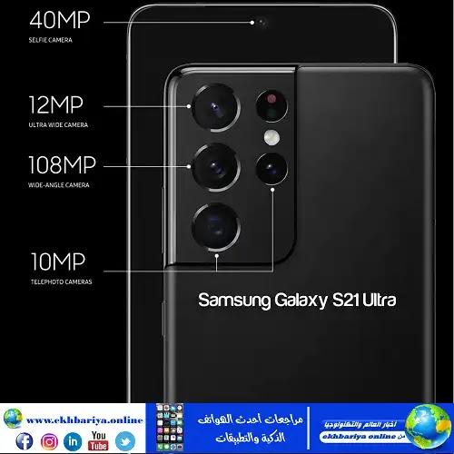 مقارنة بين iPhone 13 Pro Max و Samsung Galaxy S21 Ultra