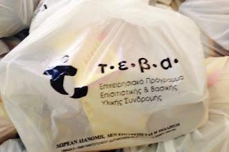 Διανομή προϊόντων από την Π.Ε. Καστοριάς   στο πλαίσιο του ΤΕΒΑ