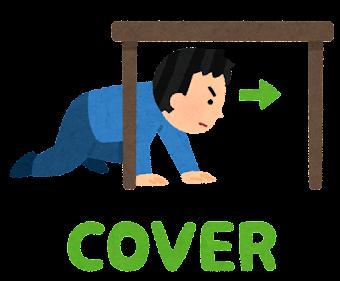 シェイクアウト訓練のイラスト(Cover)