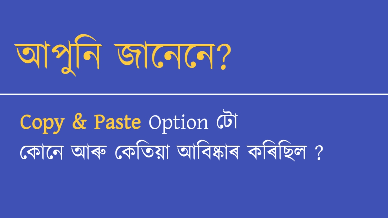 Did you know Who invented copy paste ? Assamese GK