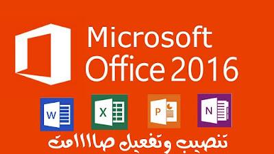 تحميل برنامج مايكرسوفت أوفيس 2016 | Microsoft Office 2016