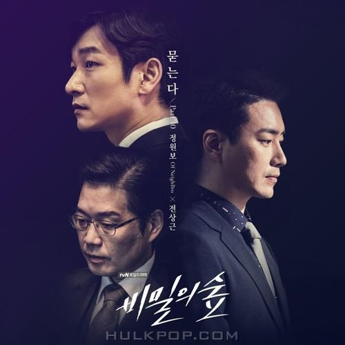 Jung Won Bo, Jeon Sang Keun – Forest of Secrets OST Part.10