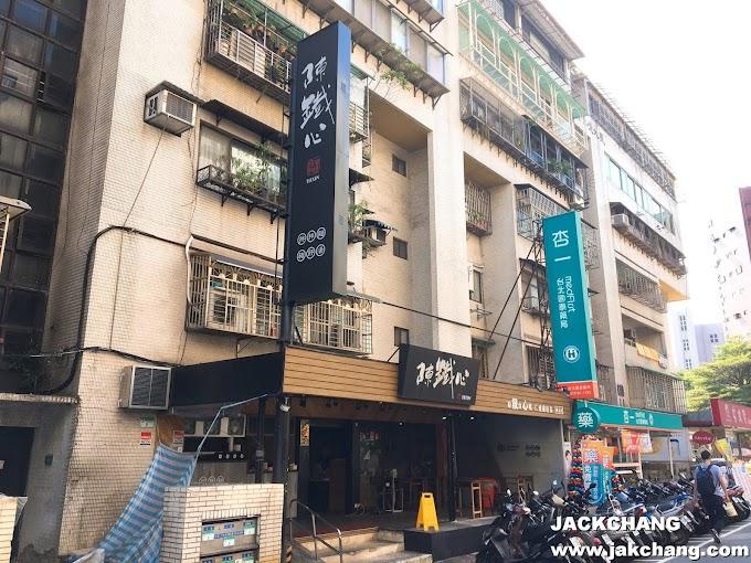 食|台北【大安區】陳鐵心-台灣料理、豬肝湯、拌拌麵-國泰醫院後面
