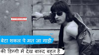 Royal Nawabi Attitude Status For Boys in Hindi