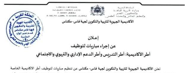 اعلان مباريات توظيف جهة فاس مكناس