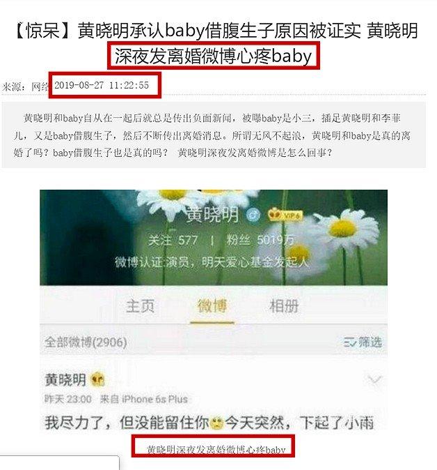 Huỳnh Hiểu Minh thừa nhận đã ly hôn với Angelababy