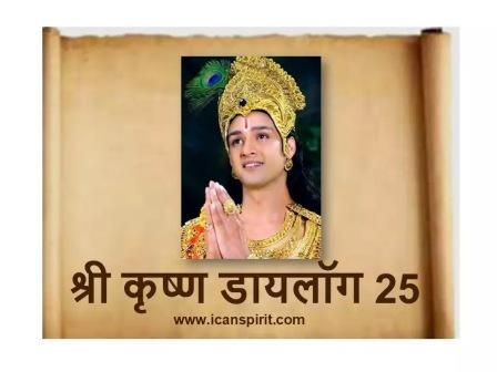 Krishna Dialogue 25