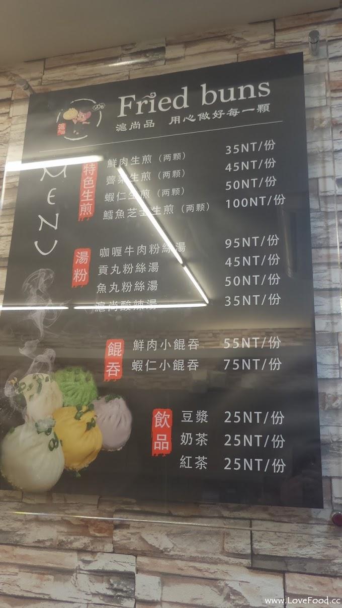 台北中正【滬尚品】創意生煎包-上海知名點心