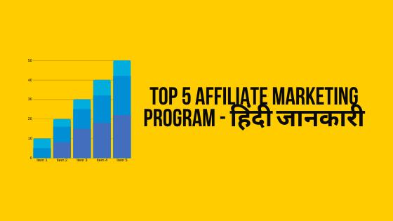 Top 5 Affiliate Marketing Program -  हिंदी जानकारी