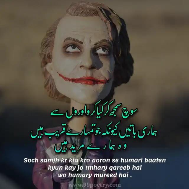 Wo Humary Mureed hai. -Boys Urdu Attitude Status