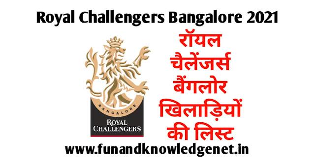 रॉयल चैलेंजर्स बैंगलौर खिलाड़ी लिस्ट 2021 | Royal Challengers Bangalore Khilari List 2021