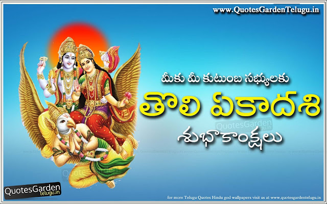 Toli Ekadashi telugu Greetings with Lord Vishnu images