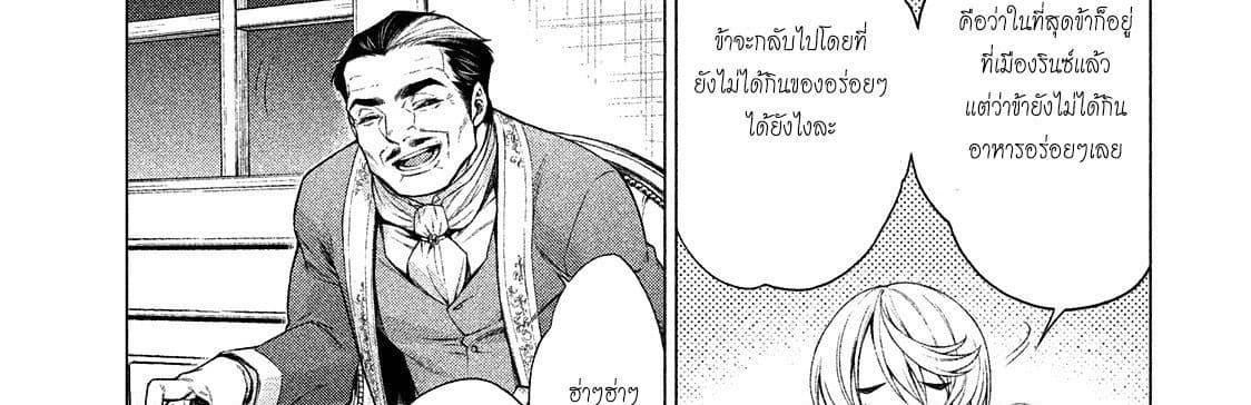 อ่านการ์ตูน Henkyou no Roukishi - Bard Loen ตอนที่ 8 หน้าที่ 62