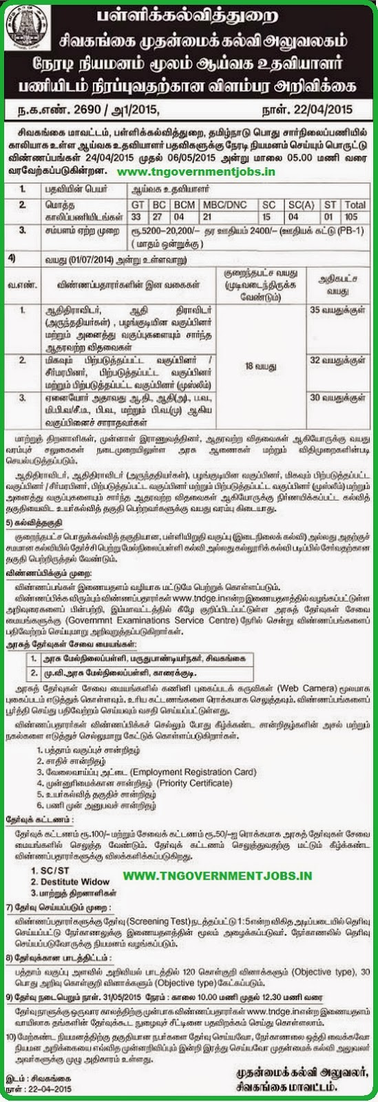 Sivagangai District CEO Lab Asst Recruitments 2015 (www.tngovernmentjobs.in)