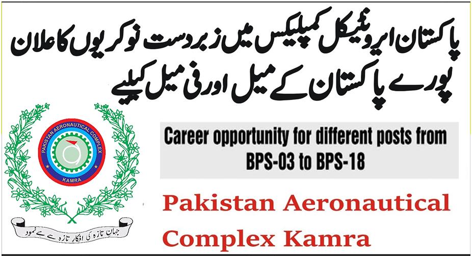 pac kamra jobs 2018, pac kamra jobs 2018 advertisement, www.pac.org.pk jobs 2018, pac jobs 2018, pac kamra internship list, www.pac.org.pk latest jobs 2018, chairman pac kamra, www.pac.org.pk 2018