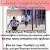 Ένωση Γονέων Δήμου Ιωαννιτών:Απάντηση σε δημοσίευμα