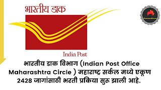 (Indian Post Office Maharashtra Circle )