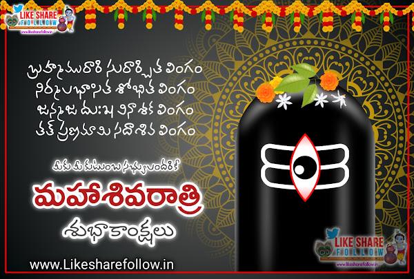 Maha-Shivaratri-Telugu-Quotes-and-Wishes-hd-images