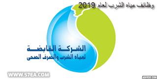 وظائف خالية  بمؤسسة مياه الشرب والصرف الصحي 2019