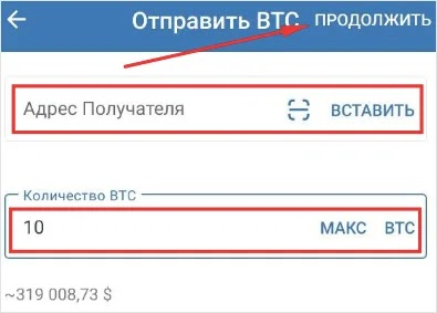 Trust Wallet как перевести