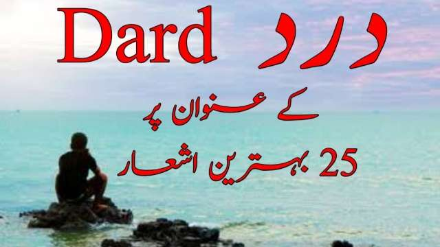 2 Line Dard Urdu Poetry Collection - درد کے عنوان پر بہترین اشعار
