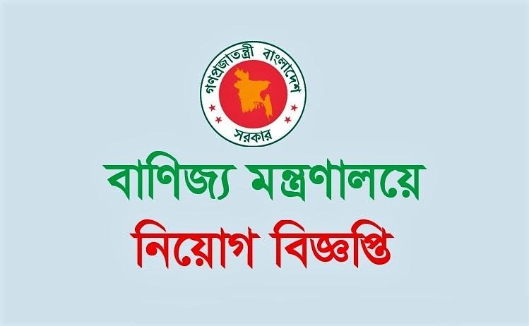 Ministry Of Commerce Job circular 2019 | বাণিজ্য মন্ত্রণালয়ের চাকরির বিজ্ঞপ্তি 2019 | SamTipsBD