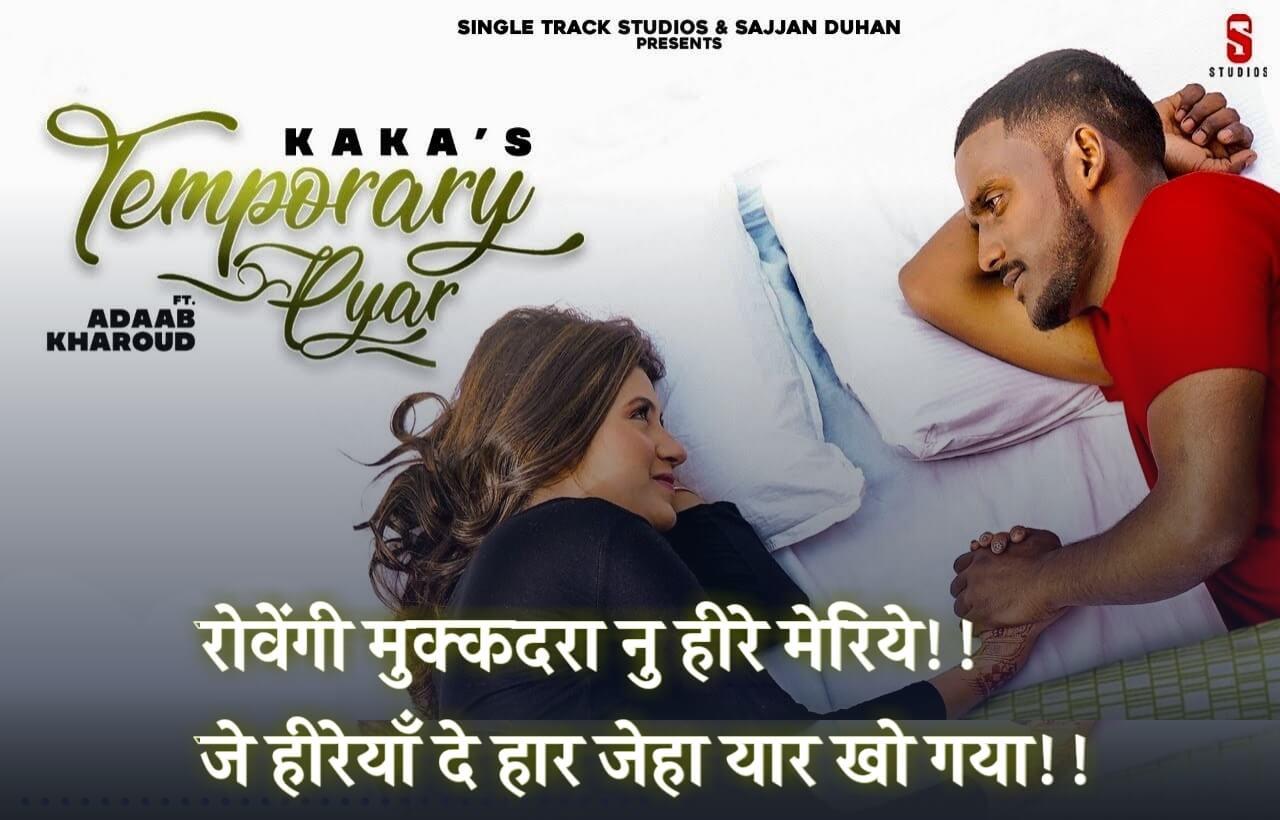 Temporary Pyar Lyrics Meaning (Translation) In Hindi - Kaka