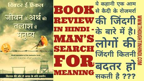 Book Review in Hindi - Man's Search for Meaning