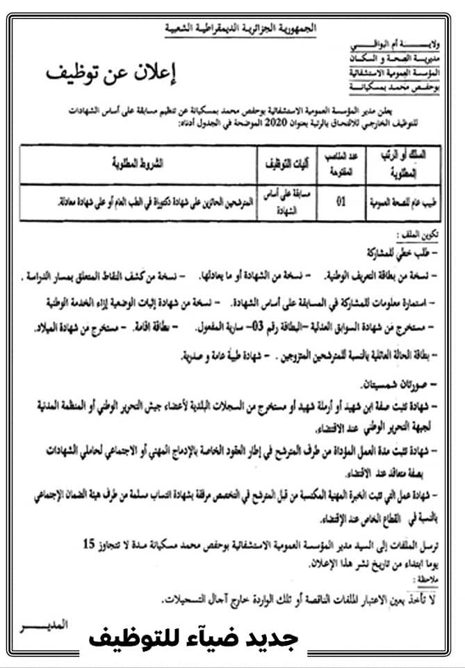اعلان توظيف بالمؤسسة العمومية الاستشفائية بوحفص محمد بميسكانة ولاية ام البواقي 29 ديسمبر 2020