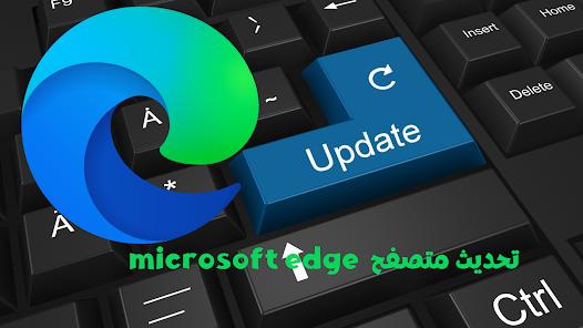 كيفية تحديث متصفح ايدج microsoft edge