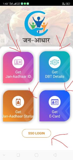 jan aadhar ka app kaise download kren