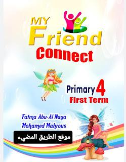 كتاب ماى فريند لغة انجليزية الصف الرابع الابتدائى الترم الاول 2022، منهج كونيكت 4 الوحدة الاولى رابعة ابتدائى