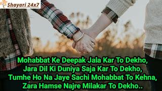 Mohabbat Ke Deepak Jala
