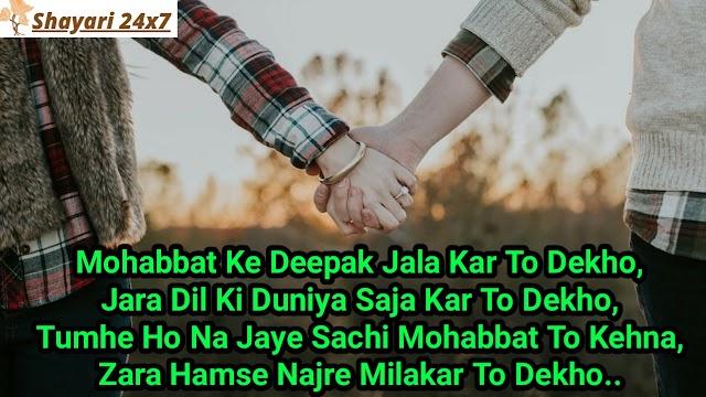 Shayari for lovers - top 15 shayari for lovers in hindi