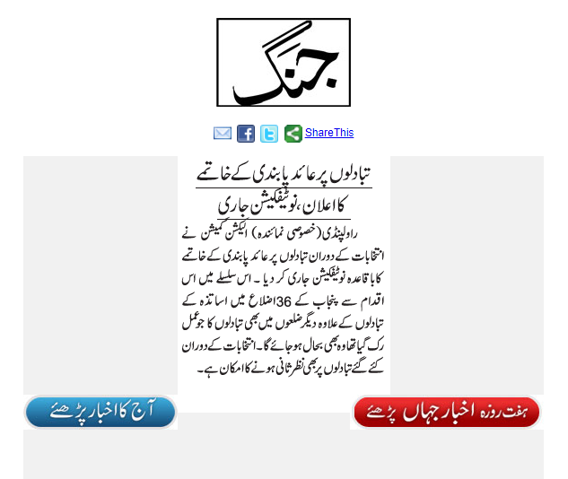 https://www.jobsinpakistan.xyz/2018/07/notification-of-lifting-transfers-band.html