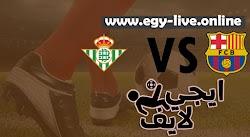 مشاهدة مباراة برشلونة وريال بيتيس بث مباشر رابط ايجي لايف 07-11-2020 في الدوري الاسباني