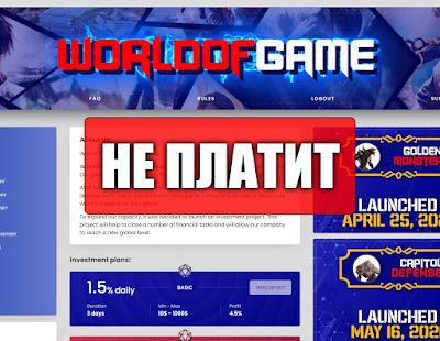 Скриншоты выплат с хайпа worldofgame.biz