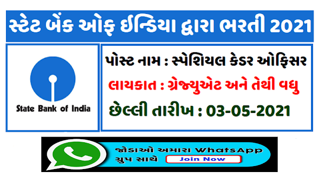 State Bank of India (SBI) Recruitment 2021 丨 Apply Online for Specialist Cadre Officers Posts
