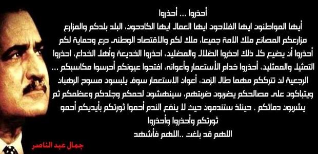 د.احمد الصاوى يكتب عن أسرة جمال عبدالناصر